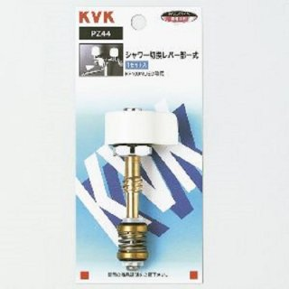 KVK シャワー切替レバー部一式<KF100NUWZA/KF100NUWZVA等> PZ44