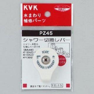KVK シャワー切替レバー ※ビス付き<KF100NUED/KF100NUEDWZV等> PZ45