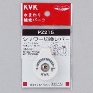 KVK シャワー切替レバー ※ビス付き<KF13GEC/KF14GEC等> PZ215