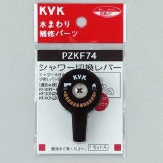 KVK シャワー切替レバー ※ビス付き<KF30N/KF40N等> PZKF74