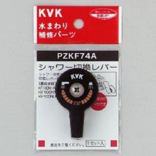 KVK シャワー切替レバー ※ビス付き<KF100N/KF100NYW等> PZKF74A