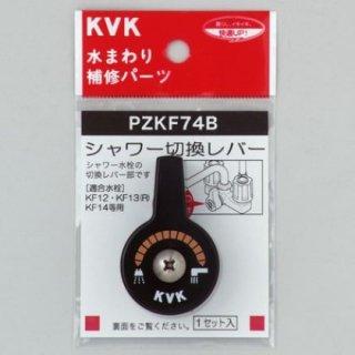 KVK シャワー切替レバー ※ビス付き<KF12/KF13(R)/KF14等> PZKF74B