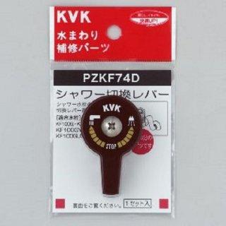 KVK シャワー切替レバー ※ビス付き<KF100G/KF100GYW等> PZKF74D