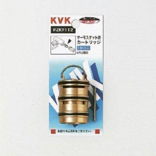 KVK サーモスタットカートリッジ<KF19/KF19N等> PZKF112