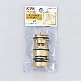 KVK サーモスタットカートリッジ<KF120/KF120W等> PZKF112E