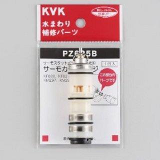 KVK サーモスタットカートリッジ<KF820/KF821等> PZ625B