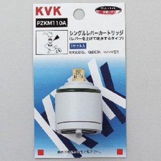 KVK シングルレバーカートリッジ(上げ吐水用)<KM300A/KM340A等> PZKM110A