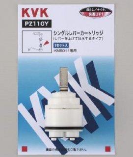 KVK シングルレバーカートリッジ(上げ吐水用)<KM5011/KM5031等> PZ110Y