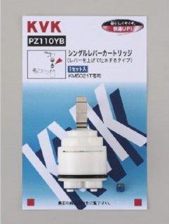 KVK シングルレバーカートリッジ(上げ吐水用)<KM5000T/KM5011T等> PZ110YB
