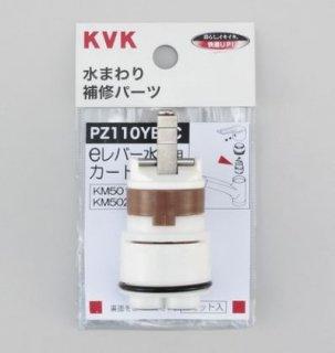 KVK シングルレバーカートリッジ(eレバー用) PZ110YBEC