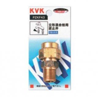 KVK 立形混合栓用逆止弁 PZKF43