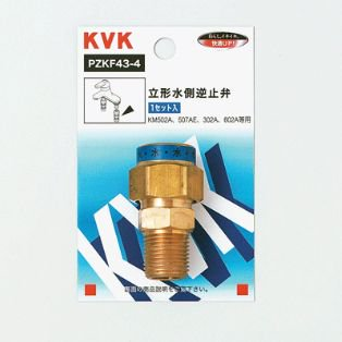 KVK 立形水側逆止弁 PZKF43-4