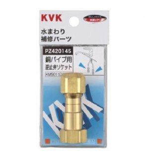 KVK 銅パイプ用逆止弁 PZ420145