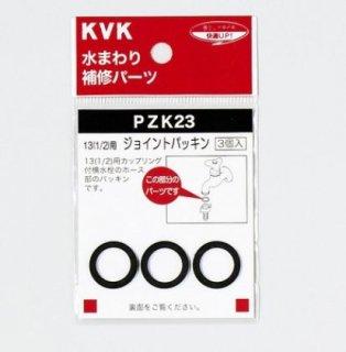 KVK 13(1/2)用ジョイントパッキン PZK23