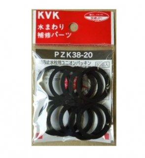 KVK 屋内止水栓用ユニオンパッキン 20(3/4)用 PZK38-20