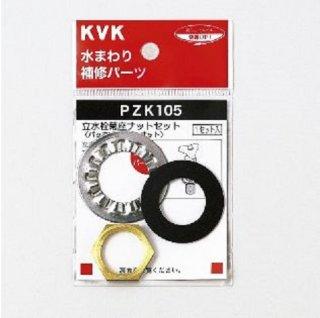 KVK 立水栓菊座ナットセット PZK105