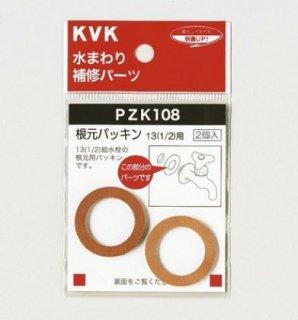 KVK 根元パッキン13(1/2)用 PZK108