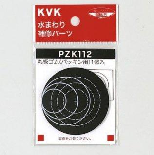 KVK 丸板ゴム(パッキン用) PZK112