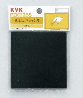KVK 板ゴム(小) 100×100×2� PZK112BS