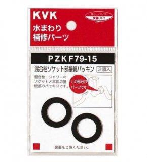 KVK 混合栓ソケット部接続パッキン PZKF79-15