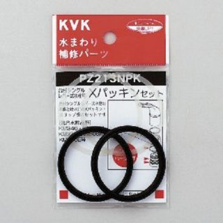 KVK Xパッキンセット(KM346/KM336等) PZ213NPK