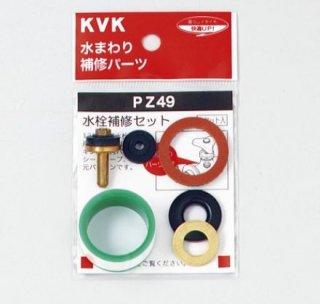 KVK 水栓補修セット PZ49