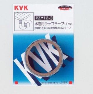 KVK 水道用シリコンゴムテープ(3m) PZY12-3