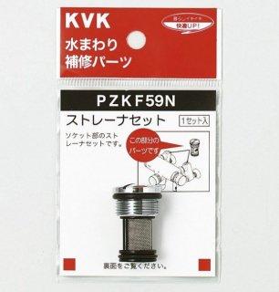 KVK ストレーナセット PZKF59N