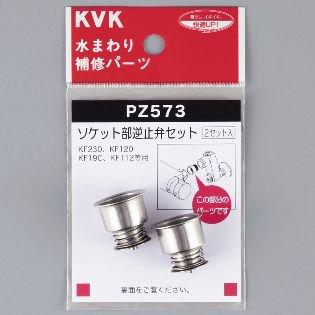 KVK ソケット部逆止弁セット PZ573