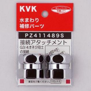 KVK ジョイントセット PZ411489S