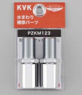 KVK 取出しソケット PZKM123