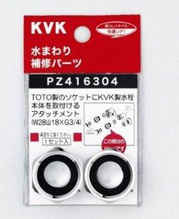 KVK アタッチメント(TOTOソケットとKVK本体の接続) PZ416304