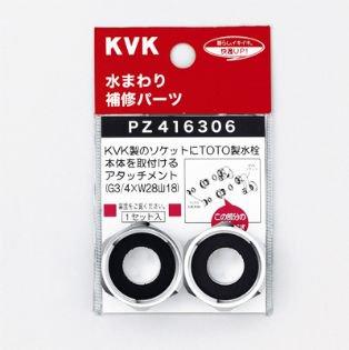 KVK アタッチメント(KVKソケットとTOTO本体との接続) PZ416306