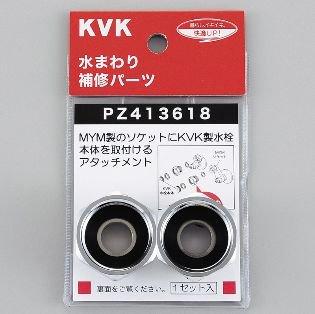 KVK アタッチメント(MYMソケットとKVK本体との接続) PZ413618