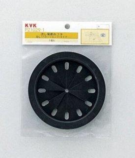 KVK 流れ菊割れフタ BL(ベターリビング)タイプ PZ1029-1