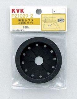 KVK 菊割れフタ小型 BL(ベターリビング)タイプ PZ1029-2