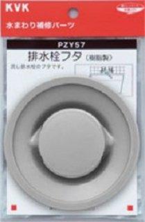KVK 排水栓フタ (Z51/52/53/54用) PZY57