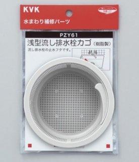 KVK 浅型流し排水栓カゴ (樹脂製) PZY61