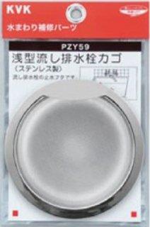 KVK 浅型流し排水栓カゴ (ステンレス製) PZY59