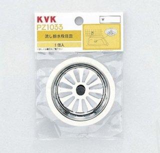 KVK 流し排水栓目皿 PZ1033