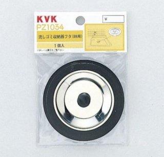 KVK 流しゴミ収納器フタ PZ1034
