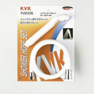 KVK シャワーホース (ホワイトSTヘッド付 ゴムホースセット) 【シャワー商品全般】 PZ620L