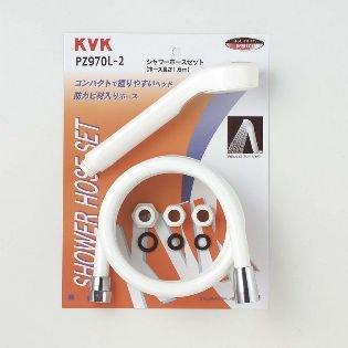 KVK 白ASシャワーセット アタッチメント付 PZ970L-2