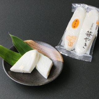 笹焼き チーズ