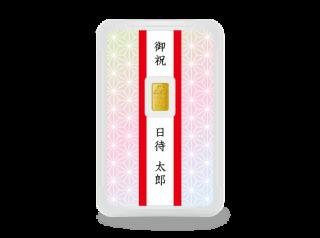 IC-222 お祝いインゴットカード 1g