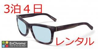 【3泊4日レンタル】 エンクロマ EnChroma Doppler-cx65 色弱補正メガネ レンタル【限定1】<img class='new_mark_img2' src='https://img.shop-pro.jp/img/new/icons25.gif' style='border:none;display:inline;margin:0px;padding:0px;width:auto;' />