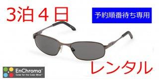 【3泊4日レンタル順番待ち専用】 エンクロマ フォース EnChroma Force-cx25 色弱補正メガネ レンタル【限定1】<img class='new_mark_img2' src='https://img.shop-pro.jp/img/new/icons25.gif' style='border:none;display:inline;margin:0px;padding:0px;width:auto;' />
