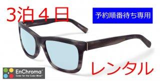 【3泊4日レンタル順番待ち専用】 エンクロマ ドップラー EnChroma Doppler-cx65 色弱補正メガネ レンタル【限定1】<img class='new_mark_img2' src='https://img.shop-pro.jp/img/new/icons25.gif' style='border:none;display:inline;margin:0px;padding:0px;width:auto;' />
