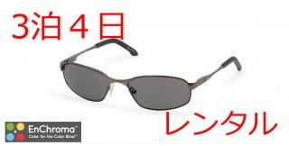 【3泊4日レンタル】 エンクロマ フォース EnChroma Force Cx-25 色弱補正メガネ レンタル【限定1】<img class='new_mark_img2' src='https://img.shop-pro.jp/img/new/icons25.gif' style='border:none;display:inline;margin:0px;padding:0px;width:auto;' />