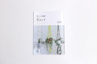暮らしの雑貨Knit(KN08)
